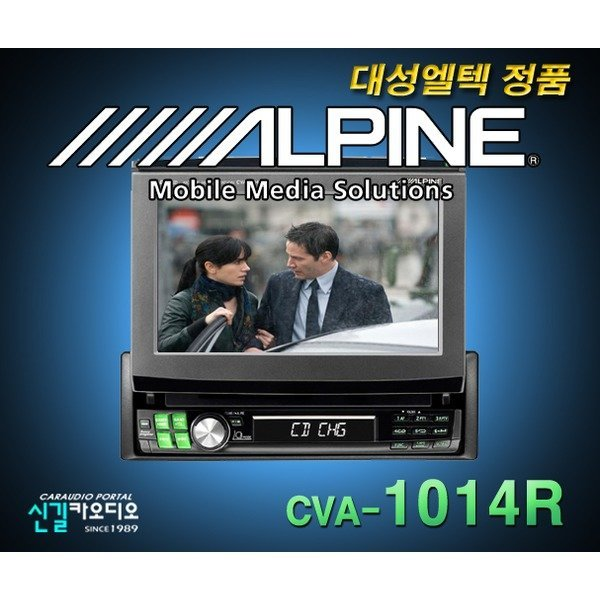 알파인 전자동 모니터 리시버 CVA-1014R