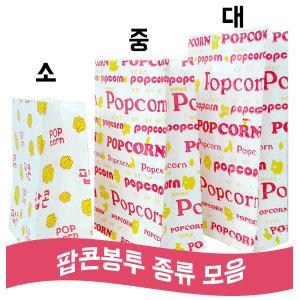 (팝콘짱) 팝콘 봉투(대/중/소)모음(선택필수)