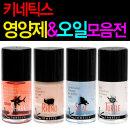 키네틱스 네일영양제 나노 샤크 손톱영양제/네일영양(