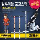 포고스틱 스카이콩콩 줄넘기 스카이점프 점핑 (SK-300)