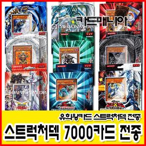 유희왕카드/7000덱/스트럭처덱/전종모음/푸른눈의백룡