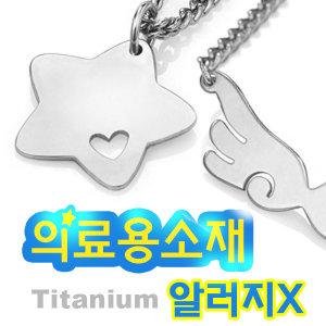티타늄 미아방지목걸이 팔찌 아기목걸이 유치원 소풍