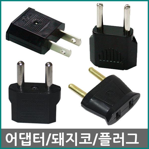 110v/220v/어댑터/돼지코/아답터/플러그/변환