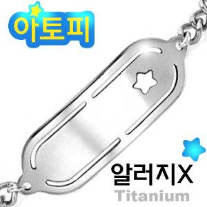 별 티타늄 미아방지팔찌/알러지방지 어린이집 소풍