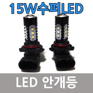 LED안개등 H3 뉴 그랜드스타렉스 이스타나 프레지오
