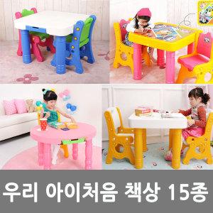 유아책상의자세트/책상의자세트15종/높낮이조절
