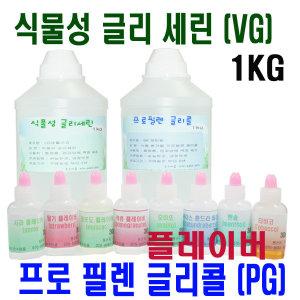 식물성글리세린(VG)프로필렌글리콜(PG)액상향료