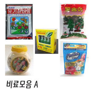 비료 모음A/식물 영양제/퇴비/화분/분갈이흙