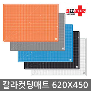 칼라 컷팅매트 A2 620X450mm / 고무판 칼판으로사용