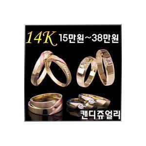 커플링 14k남+여 한쌍 가격/종로3가공장직영/무료배송