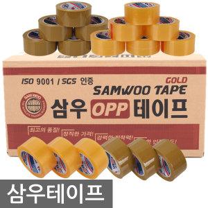 박스테이프/택배/포장/컬러/테이프커터기/삼우테이프