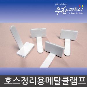 METAL CLAMP 메탈클램프 무한공급기 부자재