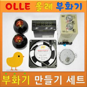 병아리부화기만들기 제작세트 재료 유정란 달걀 알부