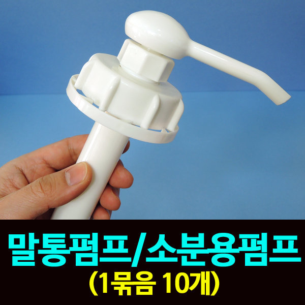 말통펌프 5개/10개묶음 말통 10L~20L 공통사용가능