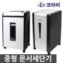 Security-2208M/2508M 보안1등급 마이크로컷 세단기