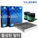 3개구매시무료배송/맑은활성탄 에어컨필터/YF소나타