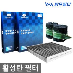 3개구매시무료배송/활성탄 자동차에어컨필터/싼타페TM