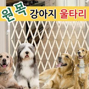 원목 강아지울타리/울타리/애견울타리/강아지울타리