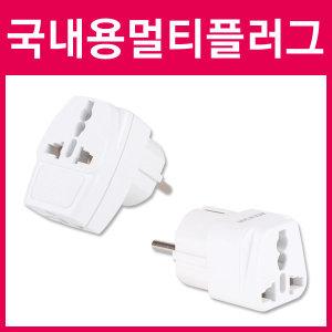 국내용 멀티플러그/여행용 아답터/여행용 멀티플러그