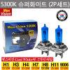 ���� 5300K ������ �� ������Ʈ H4 H7 881 9005