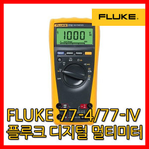플루크 정품/Fluke 77-4 디지털 멀티미터/77IV/77-IV