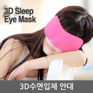 3D 수면안대 아이마스크 숙면 눈가리개 숙면용품