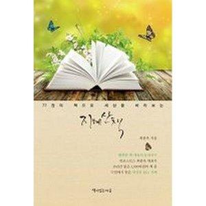 지혜산책 : 77권의 책으로 세상을 바라보는