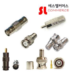 BNC/BNC커넥터/3C/4C/5C/카메라잭/RCA/RFJ/JJ