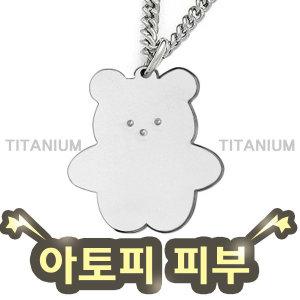 티타늄 미아방지 목걸이 테디베어 곰 곰돌이 팔찌