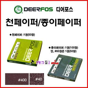 디어포스(사슴표) 천사포(80방/100장) 천빼빠 페이퍼