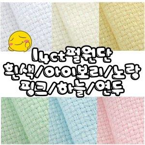 14ct펄원단/2올/총6가시색상(원단색상종류다양)