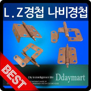 나비경첩/가구경첩/DIY/경첩/철물/조립/정첩/철물