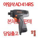 아임삭  충전드라이버 AD414RS 14.4V  본체만  베어툴