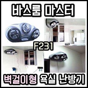 바스룸마스터 F231/2015년최신/근적외선/욕실난방/YJ