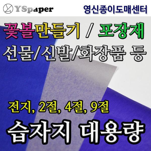 영신종이도매센터/습자지/완충재/포장/검정/회색/미색