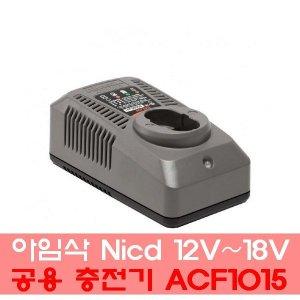 아임삭충전기 급속충전기 ACF1015 Nicd 12V-18V공용