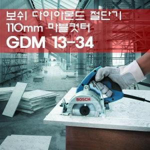 보쉬 다이아몬드절단기 110mm 마블컷터 GDM13-34