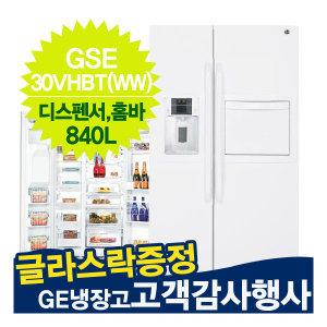 GE양문형냉장고GSE30VHBT(화이트)/840L/디스펜서/홈바