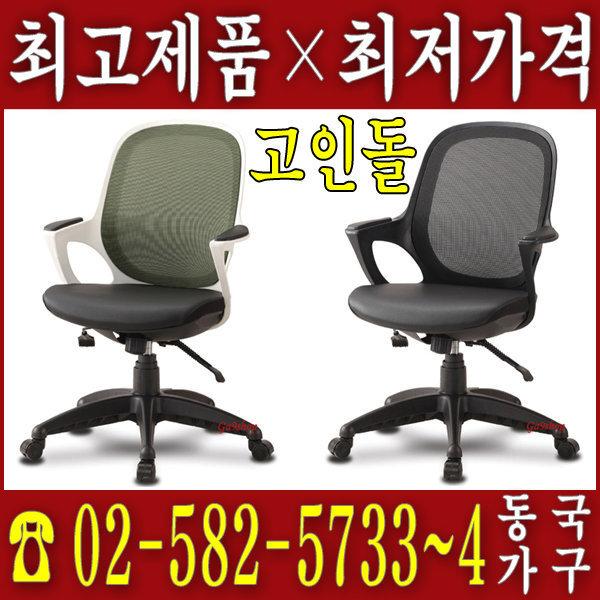 동국가구/의자/사무용의자/사무용가구/메쉬의자/책상