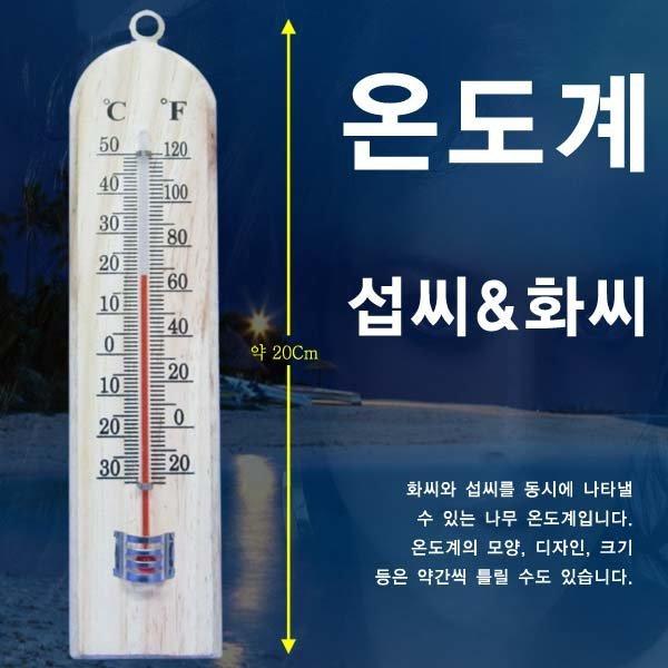 C325/온도계/막대온도계/실내온도계/주방온도계