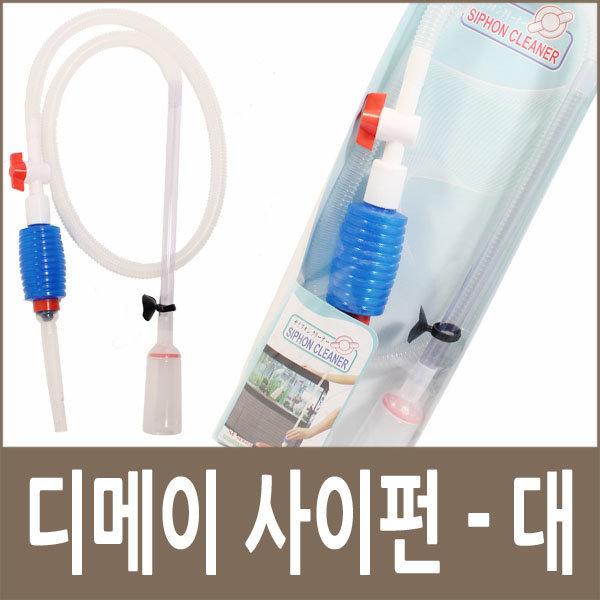 디메이사이펀-대/싸이펀/물갈이/수족관/어항/청소