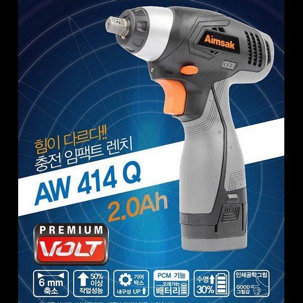 아임삭 14.4V 임팩렌치 AW414Q 리튬 2.0Ah 배터리2개
