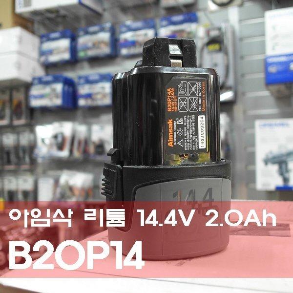 아임삭밧데리 리튬14.4V2.0Ah B20P14A 충전기 ALC3540