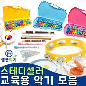 교육용악기 모음/실로폰/리듬악기세트/리코더/소고