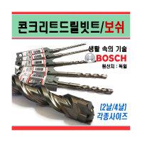 보쉬/콘크리트/기리/SDS PLUS/드릴/X5L/빗트/날/비트