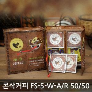 콘삭커피 더블박스 FS-5-w-A/R 50/50(더블박스)