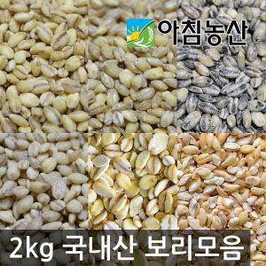 2018년 햇 국산 보리쌀 2kg/찰보리/검정찰보리/압맥