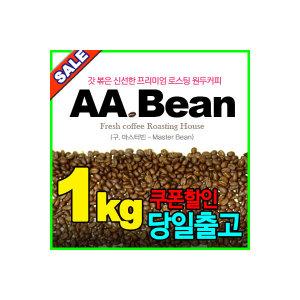 갓 볶은 신선한 원두커피 1kg/당일출고/사은품