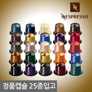 네스프레소 캡슐 정품캡슐 캡슐커피 25종/사은품증정