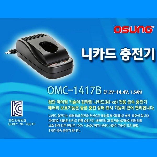 OSC 오성전동공구 7.2-14.4 Nicd 충전기별도 1417B